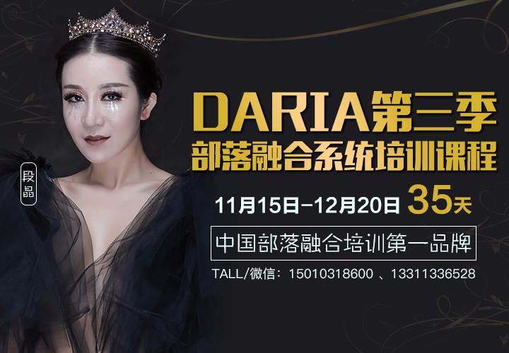 Daria国际舞蹈
