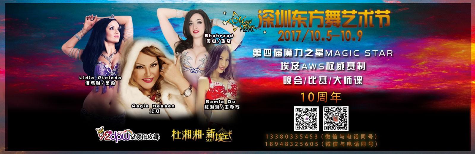 深圳东方舞艺术节