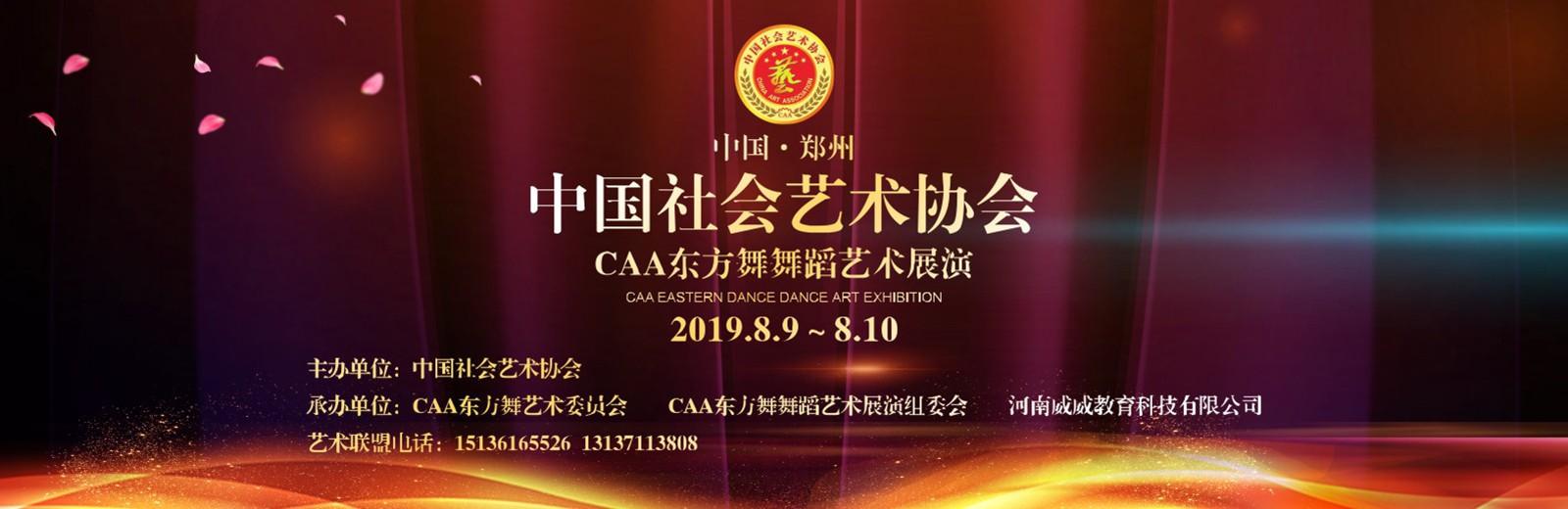 社会艺术协会CAA东方舞艺术展演