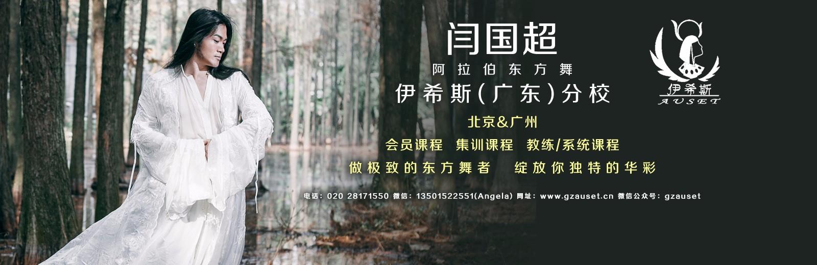 昊月国际东方舞(肚皮舞)艺术节