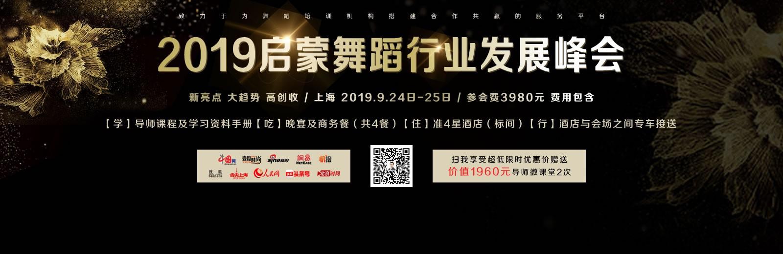 2019启蒙舞蹈行业发展峰会